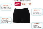 【ネコポスOK】生理用サポートスパッツ モレーヌ・2分丈(サニタリー用・ショート丈) トンボクララ