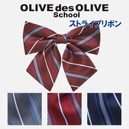 【ネコポスOK】オリーブデオリーブスクール スクールリボン OLIVE ストライプリボン 2K50026