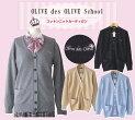 オリーブデオリーブスクールスクールカーディガンOLIVEdesOLIVE刺繍コットン100%学生/制服/女子高生/女の子