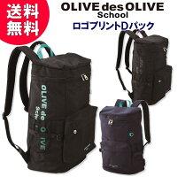 オリーブデオリーブスクールロゴプリントDパック(スクールバッグ・背負う・リュック・デイバッグ)リフレクターチャーム付き♪