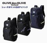 OLIVEミラープレゼント♪OLIVE シューズポケット付デイパック(スクールバッグ・リュック・デイバッグ)/大容量33L/リフレクター付き/上履き収納/お弁当収納ポケット/機能的な収納ポケット