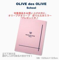 OLIVEミラープレゼント♪オリーブデオリーブスクールフロントキルティングデイパック(スクールバッグ・背負う・リュック)大きいサイズ/大容量