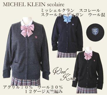 女の子[ウール混] MKS403【ブランド】ミッシェルクランスコレール MICHEL KLEINスクールカーディガン 12ゲージ 学生/制服/女子高生