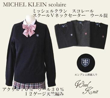 女の子[ウール混] MKS404【ブランド】ミッシェルクランスコレール MICHEL KLEINスクールVネックセーター 12ゲージ 学生/制服/女子高生