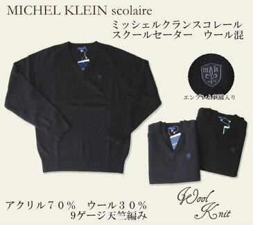 ミッシェルクランスコレール MICHEL KLEIN Scolaire スクールVセーター/ウール混スクールセーター/ブランド/学生/制服/女子高生/送料無料