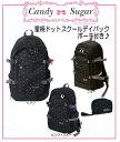 スクールバッグ 背負う 人気 Candy Sugar キャンディーシュガー ≪星柄ドットスクールデイパック≫ ポーチ付き スクール リュック