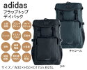 adidasアディダスフラップトップデイパック(リュック・スクールバッグ)たっぷり収納/男の子/女の子/部活/通学/高校生/中学生/クロ・チャコール/YC59034