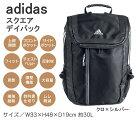 adidasアディダスフラップトップデイパック(リュック・スクールバッグ)たっぷり収納/男の子/女の子/部活/通学/高校生/中学生