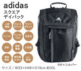 【トートバッグプレゼント】adidas アディダス スクエアデイパック(リュック・スクールバッグ)たっぷり収納30L/男の子/女の子/部活/通学/高校生/中学生/YC59017