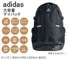 adidasアディダスデイパック(リュック・スクールバッグ)大容量40L/男の子/女の子/部活/通学/高校生/中学生/YC59013