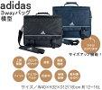 adidasアディダス3Wayバッグ(リュック・手提げ・ショルダーバッグ)マチが広がりサイズUP!/男の子/部活/通学/高校生/中学生/YC59001