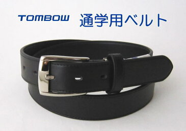 通学用牛革ベルト 標準型 TOMBOW トンボ学生服