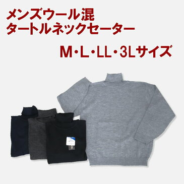 メンズタートルネックセーター ウール混 無地(ワンポイント刺繍なし)12G 丸洗いOK ネイビー・ブラック・チャコール・グレー/安い/メンズ/カジュアル/オフィス/ビジネス/ウォッシャブル