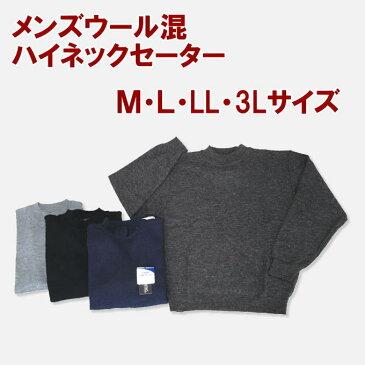 メンズハイネックセーター ウール混 無地(ワンポイント刺繍なし)12G 丸洗いOK ネイビー・ブラック・チャコール・グレー/安い/メンズ/カジュアル/オフィス/ビジネス/ウォッシャブル