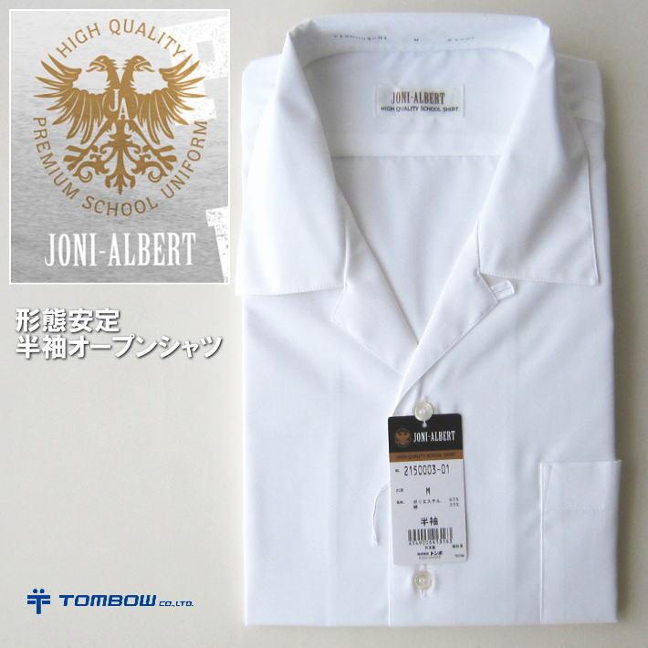 学生服, シャツ  JONI-ALBERT