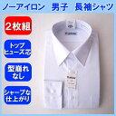 【2枚組】【形態安定】【長袖】男子スクールシャツ ワイシャツ...