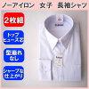 【2枚組】【形態安定】【長袖】女子スクールシャツワイシャツ/Yシャツ/ブラウス/白/定番/A体/B体/2枚セット/ノーアイロン/Fashioner/ファッショナー