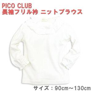PICO CLUB 長袖フリル衿 ニットブラウス スクールシャツ/スクール定番/ホワイト/女の子/小学生/幼稚園/制服/フォーマル