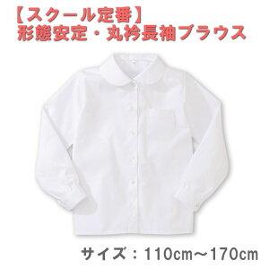 形態安定 丸衿長袖ブラウス スクールシャツ スクールブラウス スクール定番 ホワイト 女の子 小学生 幼稚園 制服 フォーマル