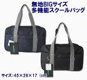 【大きいサイズ】スクールバッグ 多機能バッグ ネイビー/ブラック/通学...