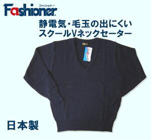 Vネックセーター ウール混 アクリル70% ウール30% セーター スクール/ウォッシャブル/スクールセーター/学生/高校生/中学生/ビジネス/男子女子/男女兼用/日本製