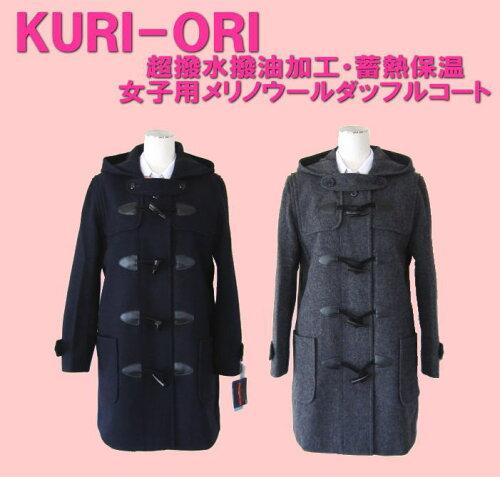 KURI-ORI クリオリ メリノウールダッフルコート 超撥水撥油加工のスクールコートです...