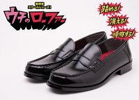 新感覚スクールシューズウチのローファー踏める!洗える!呼吸する!こんな靴が欲しかった!