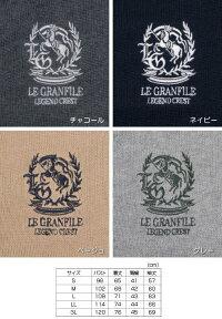 ル・グランフィールLEGRANFILE【男女兼用】スクールカーディガン(綿混)