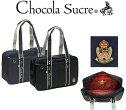 ChocolaSucreショコラシュクレナイロンスクールバッグ