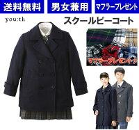 定番Pコート紺【男女兼用】スクールコート(ピーコート)スタンダードなデザインで長年愛されている学生コート