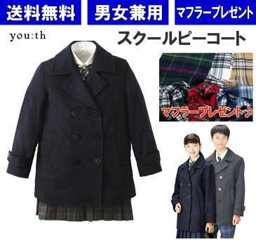 定番Pコート 紺【男女兼用】スクールコート(ピーコート) スタンダードなデザインで長年愛されている学生コート