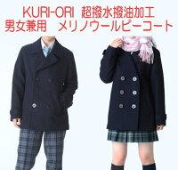 KURI-ORIクリオリ≪男女兼用スクールコート≫メリノウールピーコート超撥水撥油加工&蓄熱裏地のスクールPコートです♪