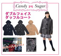 CandySugarキャンディーシュガーWフェイスショートダッフルコートスクールコート前ファスナー付き♪