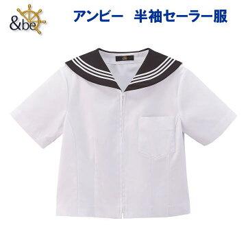 &be 紺衿セーラー服 夏セーラー 夏服/半袖/ネイビー/女子/高校生/学生/制服 アンビー