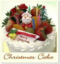 アレルギータイプを選べるクリスマスケーキ5号