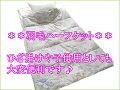 羽毛ハーフケットダウン50%0.2kg100×150cm