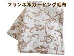 フランネルカービング毛布