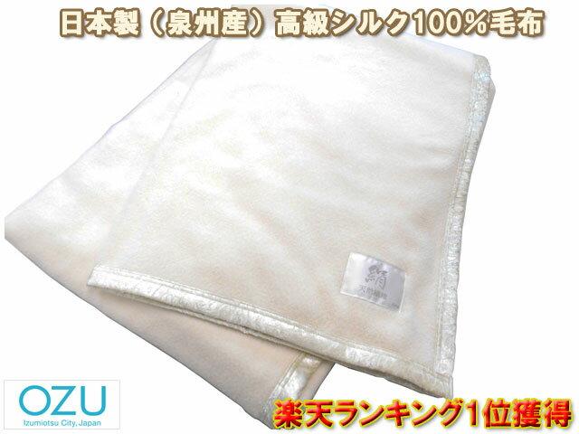 「OZU」高級国産シルク毛布がなんと8200円!シルク毛布(毛羽部分シルク100%)品質も安心の日本製
