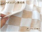 カラードコットン敷毛布
