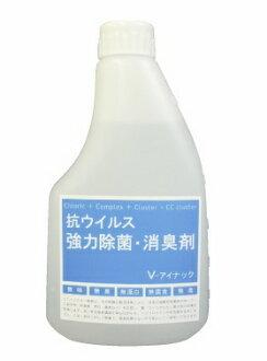 V 公司 500 毫升筆芯 [25%],用這個防毒保護 [諾沃克病毒感染的預防、 傳染性胃腸炎 [CC 群集準備] [無毒] [消除] [除臭劑] [V 公司]