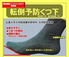 転倒予防靴下 つま先上がるくん履くだけで筋肉を刺激し血行促進!代謝をよくする驚きの靴下!...