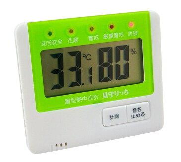 置型熱中症計 見守りっち(MO-01)日本気象協会監修・熱中症計[原田産業][熱中症対策][軽量][置くだけ][警戒アラーム][警告ブザー][部屋][キッチン][寝室][報道ステーション]