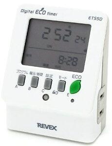ET55D[20%OFF]タイマーをセットしてコンセントとプラグを差すだけ!電気料金や消費電力、CO2排...