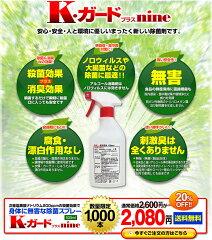 K・ガード[ノロウイルス・大腸菌食中毒対策]除菌剤なのに身体に無害で安全◎殺菌・消臭効果もあ...