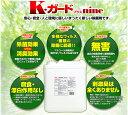 K・ガード プラスnine(5Lタンク詰替え用)[スーパーセール][半額][52%OFF][次亜塩素酸ナトリウム][抗...