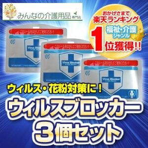 ウィルスブロッカー(ストラップ付き×3個)[空間除菌][二酸化塩素][消臭][携帯][インフルエンザ予防][ノロウィルス対策]][花粉対策][受験対策]