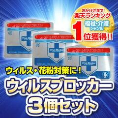 空間除菌ブロッカー(ストラップ無し)×3個[旧名ウィルスブロッカー][二酸化塩素][消臭][携帯][ウイルス対策][風邪対策][花粉対策][受験][加齢臭][マスクなし]