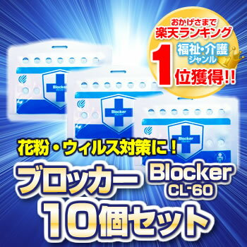 ブロッカーCL-60(ストラップ付き)×10個入り[10%OFF][インフルエンザ][ノロウィル...