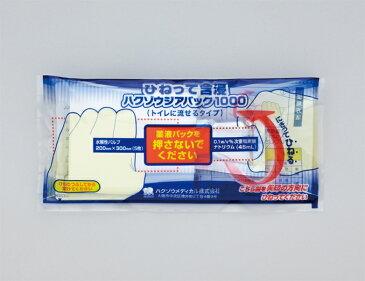 ひねって含浸 ハクゾウジアパック1000[介護][衛生][清潔][次亜塩素酸ナトリウム][不織布]