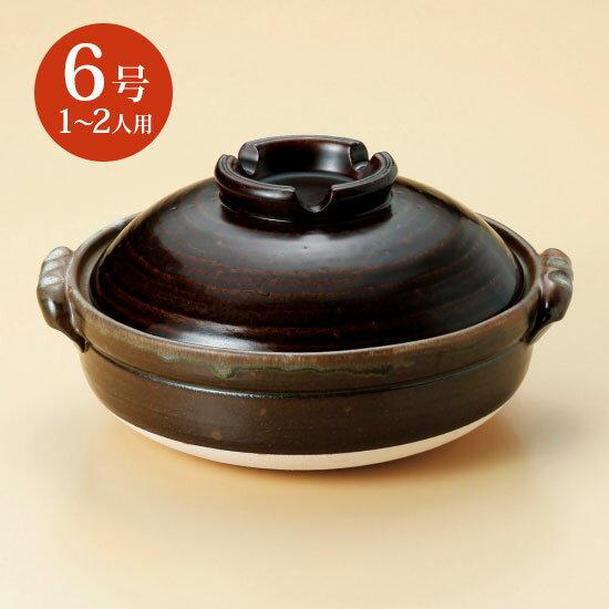 鉄釉6号鍋 萬古焼 和食器 土鍋 業務用 約21.3cm 和食 和風 鍋料理 おでん 冬メニュー 定番 人気 豆乳鍋 水炊き キムチ鍋 もつ鍋 鍋焼きうどん
